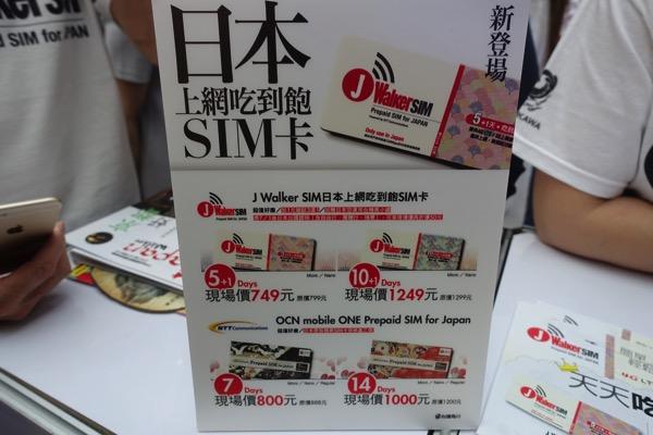台北國際觀光博覽會での角川ブース