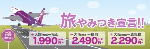Peach、旅やみつき宣言!成田 〜 福岡が片道2,780円、関空 〜 香港が片道3,990円など