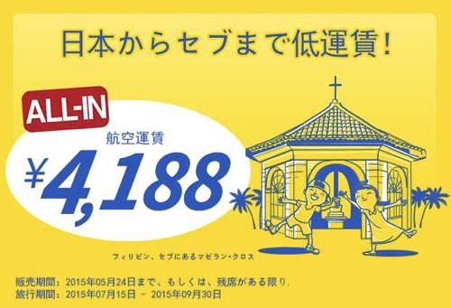 セブ・パシフィック航空:フィリピン(マニラ、セブ島)行きが片道4,000円、往復6,000円以下のセール開催!