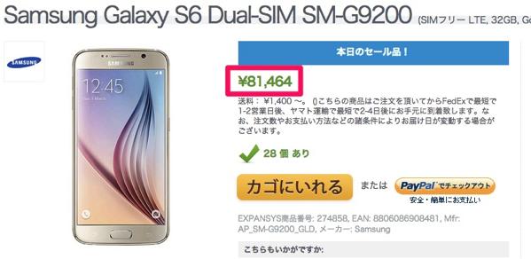 Expansys、日替わりセールでSIMフリーのGalaxy S6を81,000円に値下げ