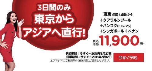 エアアジアが3日間限定セールを開催!羽田&成田からクアラルンプールが片道11,900円