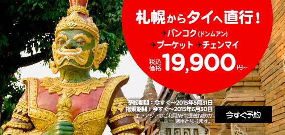 エアアジア:札幌 〜 バンコクが片道19,900円
