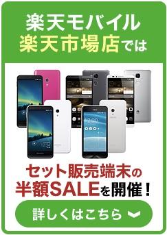 楽天モバイル、Ascend Mate 7、ZenFone 5、AQUOS SH-M01が台数限定で半額のセール!