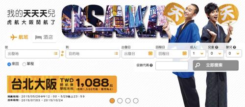 タイガーエア台湾、大阪 〜 台北(桃園)を7月3日より開設!就航記念セールは片道1,088台湾ドルより