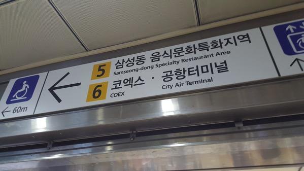 ソウルの「都心空港ターミナル」でインタウンチェックインを試してみた – 荷物預け入れ&事前チェックインで最終日を有効活用