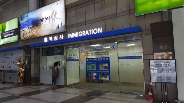 都心空港ターミナルにある出国審査場