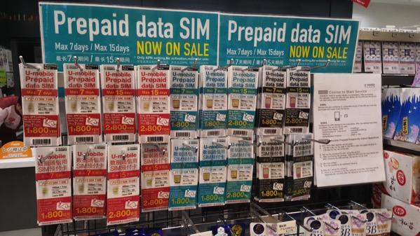 羽田空港 国際線ターミナルのセブンイレブンでプリペイドSIMが販売開始