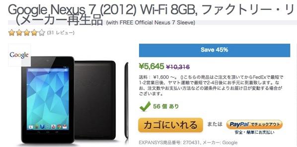 Expansys、メーカー再生品のNexus 7(2012)の8GBを5,600円、16GBを7,600円で数量限定販売