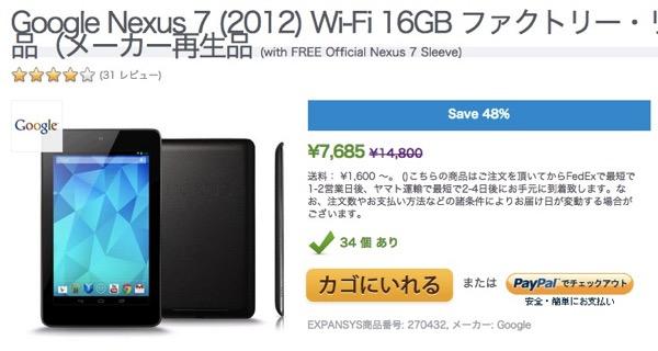 Google Nexus 7 2012 Wi Fi 16GB ファクトリー リファービッシュ品 メーカー再生品 with FREE Official Nexus 7 Sleeve キャンペーン スペシャルオファー EXPANSYS 日本