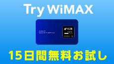 UQ、Try WiMAXに「WX01」を追加 – 全国エリアで下り最大220Mbpsがお試し可能に