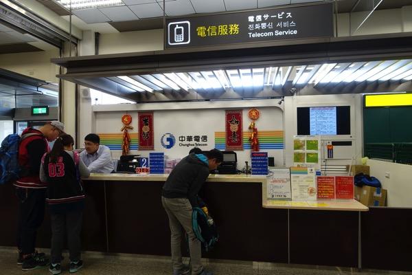 台北 松山空港の中華電信カウンター