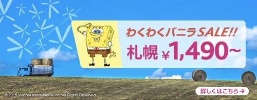 バニラエア、成田 〜 札幌が片道1,490円からになるセール!6月&7月も一部セール対象