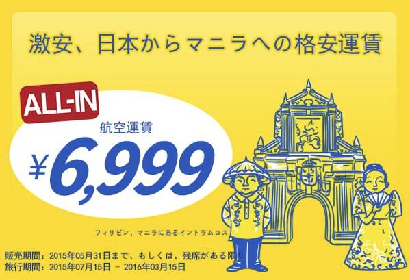 セブ・パシフィック航空:日本 〜 マニラ&セブ島が片道6,999円のセール開催!
