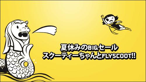 Scoot、成田&関空発着線でセール!台湾行き片道7,000円、シンガポール 9,000円、バンコク9,000円など