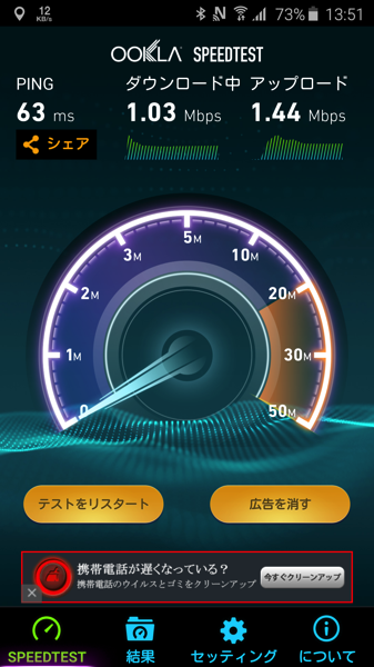 WiMAX 2+、直近3日間3GBで通信速度を1Mbpsに制限 – ノーリミットモードは制限回避可能