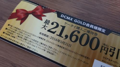 DCMX GOLD特典:ケータイ購入ご優待券