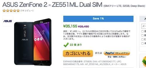 ZenFone 2 ブラックが5月30日(土)より発売開始!最上位スペックは6月中旬の予定