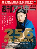 週刊アスキー「紙版」の最終号が本日発売、Kindle版は特価で100円