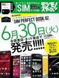 プリペイドSIMが付録「SIM PERFECT BOOK 02」が6月30日より発売!mineoのSIMカードが付属
