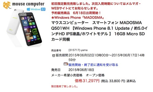 Windows Phone 8.1搭載の「MADOSMA」の予約受付が開始 – 税込33,800円で6月18日発売