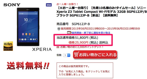 Xperia Z3 Tablet Compactが25,900円になるタイムセール、先着10名で19時より開催