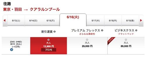 エアアジア、Facebookで限定セールを告知!羽田 〜 クアラルンプールが往復25,000円など