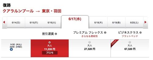 クアラルンプール → 羽田が11,220円