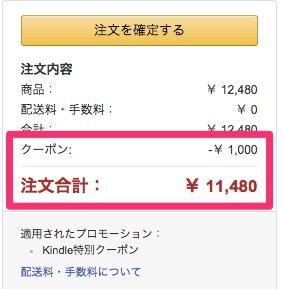 Kindle Papwerwhite 3Gが4,000円割引のキャンペーン開催