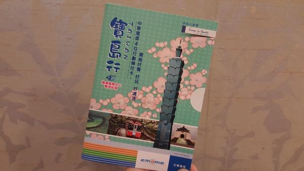台湾「中華電信」のプリペイドSIMが成田・羽田空港でも購入可能に!テレコムスクエアが正規代理店に