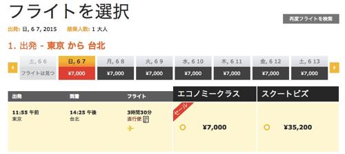 Scoot:直近日程でも成田 → 台北が片道7,000円