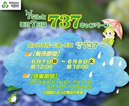 春秋航空日本:成田 〜 高松・広島・佐賀が片道737円のセールを7日(日)正午より開催!