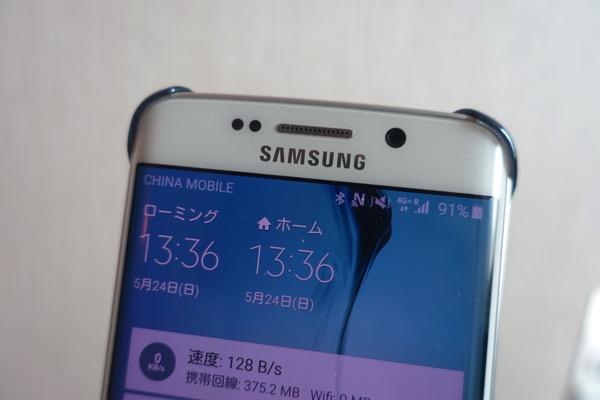 中国で4G LTEローミングを使う
