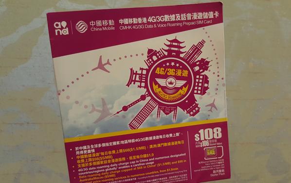 香港のプリペイドSIMを使って中国で4G LTEローミング接続