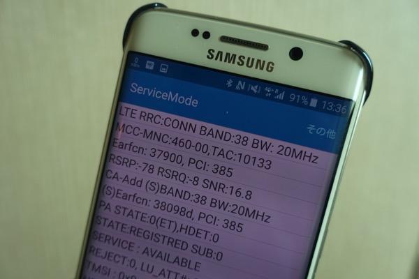 中国移動香港のプリペイドSIMを中国でLTEローミングで使う