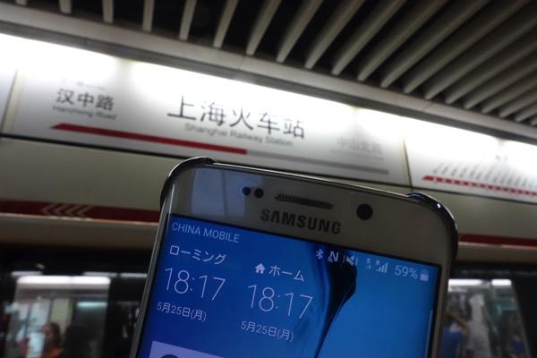 上海では2Gでの接続になることも