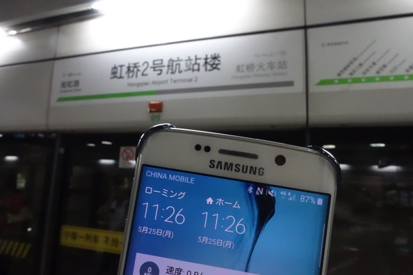 上海でも4G LTE接続ok