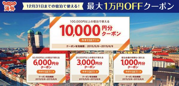 じゃらん海外:宿泊金額指定なしの1,000円引きクーポンを配布、6月8日(月) 10:00まで