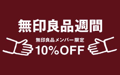 無印良品、ネット&全店舗の全商品が10% OFFになる会員限定セールを6月12日(金)より開催