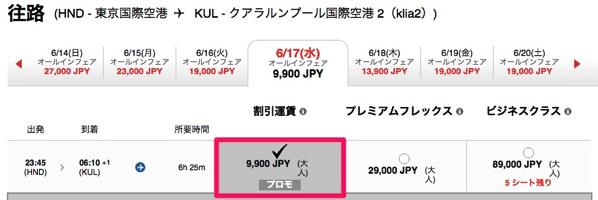 羽田 → クアラルンプールが片道9,900円