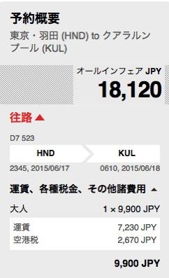 東京(羽田) 〜 クアラルンプールの往復総額は約18,000円