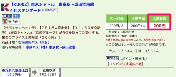 東京駅 → 成田空港の「格安バス」が片道200円のキャンペーンが開催中 – 期間限定、全便対象