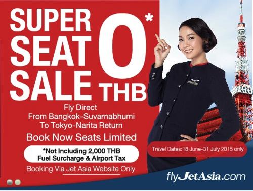 ジェットアジアエアウェイズ、バンコク発の東京往復の運賃が0バーツのセール!支払総額は約12,000円