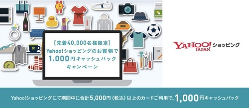 AMEX:Yahoo!ショッピングにて5,000円以上の買い物で1,000円キャッシュバック、先着40,000名限定