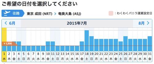 バニラエア:成田 → 奄美大島の最安運賃検索