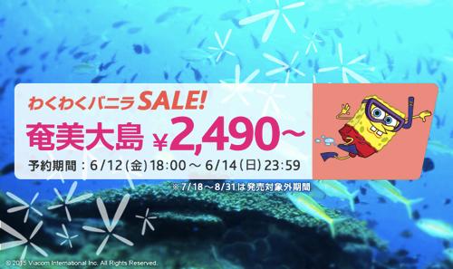 バニラエア:成田 〜 奄美大島が片道2,490円からのセール!最安値は10月の片道2,490円