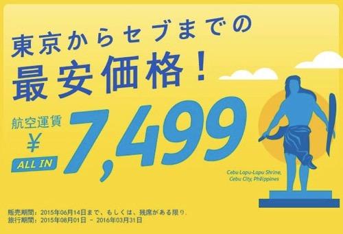 セブ・パシフィック航空:成田 〜 セブ島が片道7,499円、往復12,500円のセール開催!日本 〜 マニラは片道7,999円