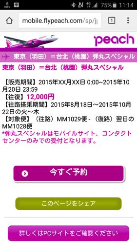 Peach、モバイルサイトに掲載していた羽田 〜 台北線を非表示に – 就航の正式発表は行われず
