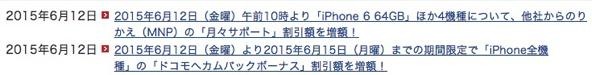 ドコモ、iPhone向けのキャンペーンを拡充 – MNP一括0円などの投売りも開始