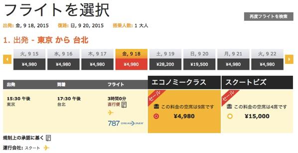 Scoot、日本発着全路線でB787型機を投入!成田 → 台北4,980円、関空 〜 高雄は往復7,870円の記念セール開催
