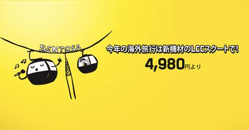Scoot:成田 〜 台北が片道4,980円などのセール開催